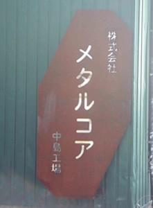 中島工場-看板