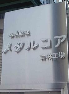 吉川工場-看板